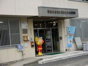 JA 尾道市農業協同組合百島支所